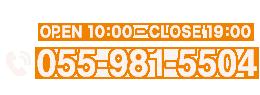 TEL:055-981-5504
