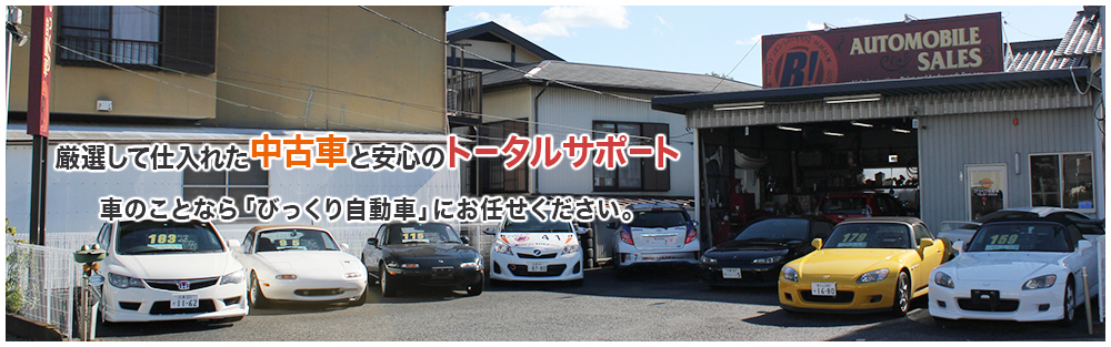 静岡の中古車販売